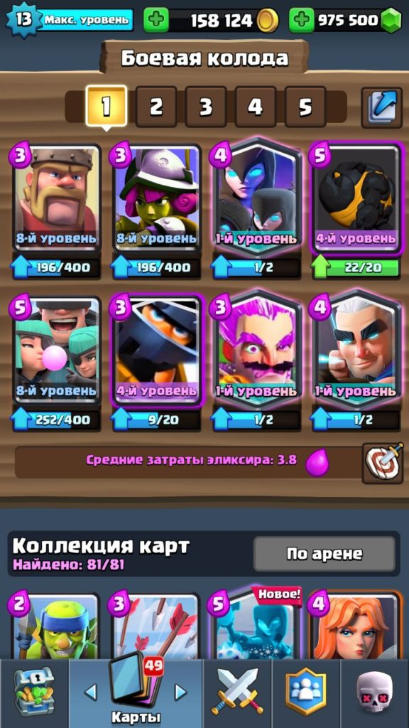 New Cards on the server Clash Royale